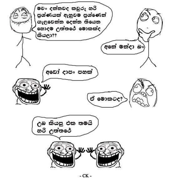 Sinhala Funny Quotes. QuotesGram