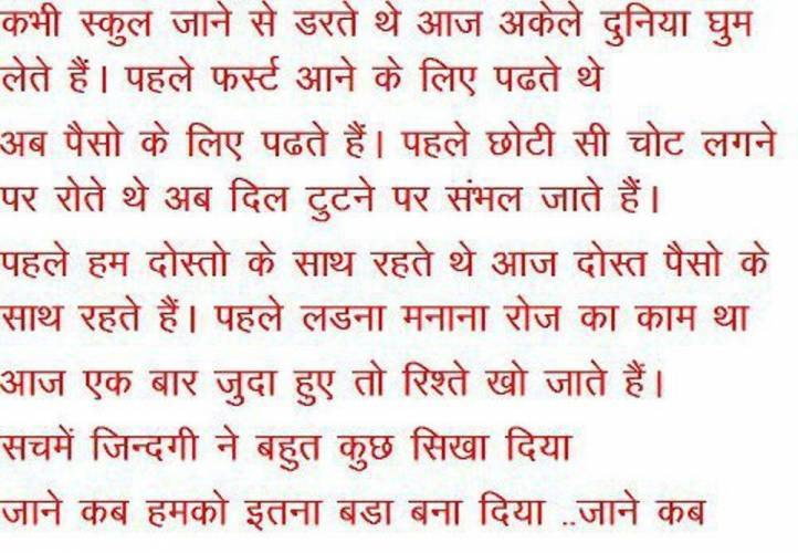 Hindi Sweet Quotes. QuotesGram | 722 x 500 jpeg 59kB