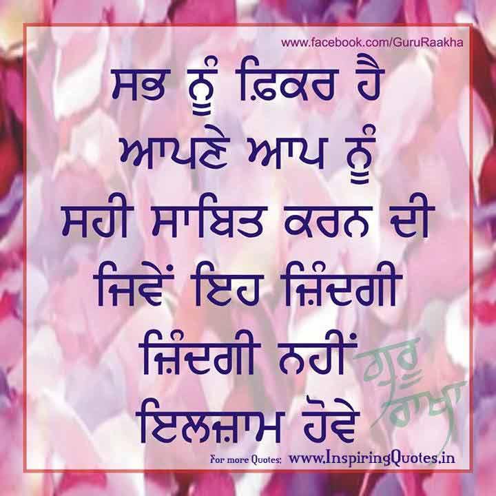 Quotes In Punjabi Translated In. QuotesGram