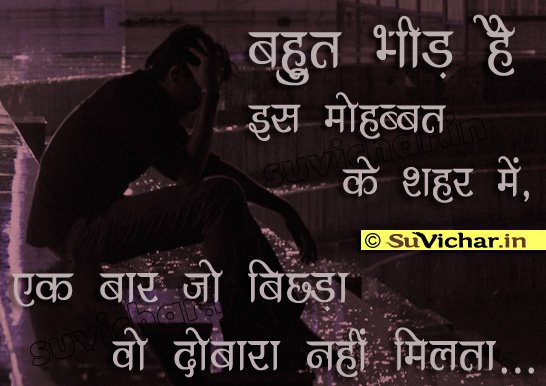 Sad Love Quotes In Hindi. QuotesGram
