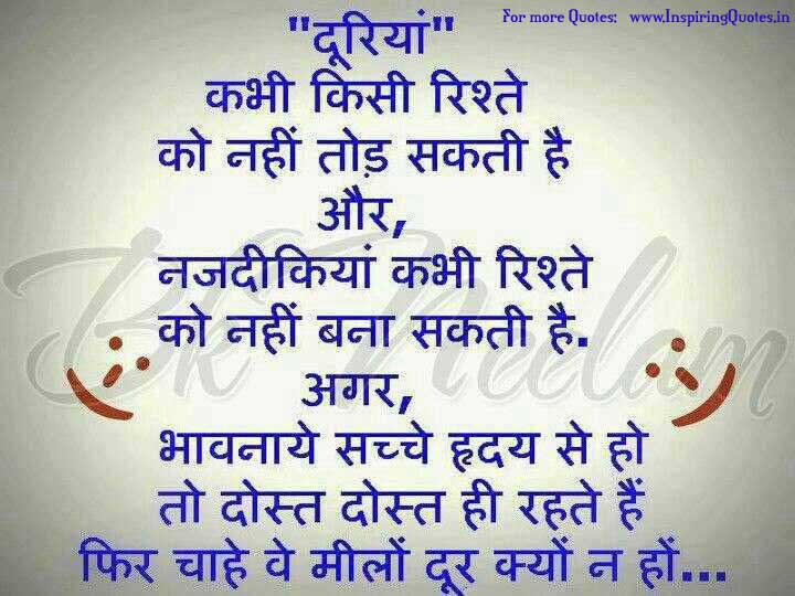 Quotes On Friendship And Love In Hindi: Best Hindi Quotes. QuotesGram