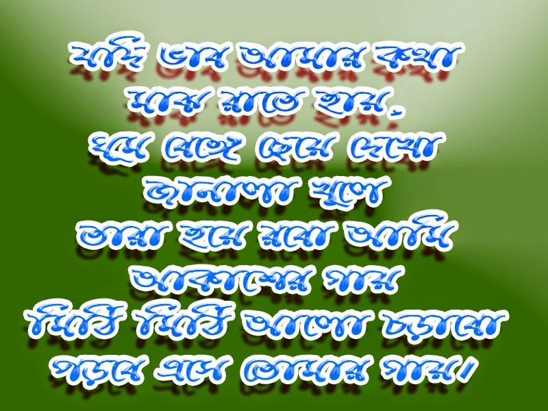Bangla Eid Mubarak Quotes. QuotesGram