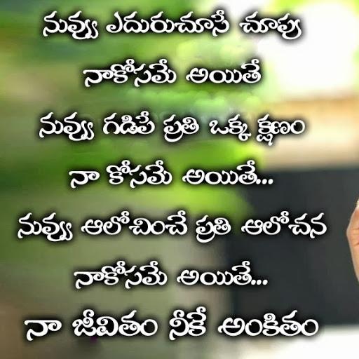 Love Failure Telugu Quotes. QuotesGram