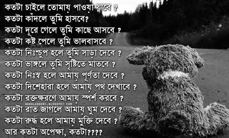 Sad Quotes In Bangla Bangla. QuotesGram