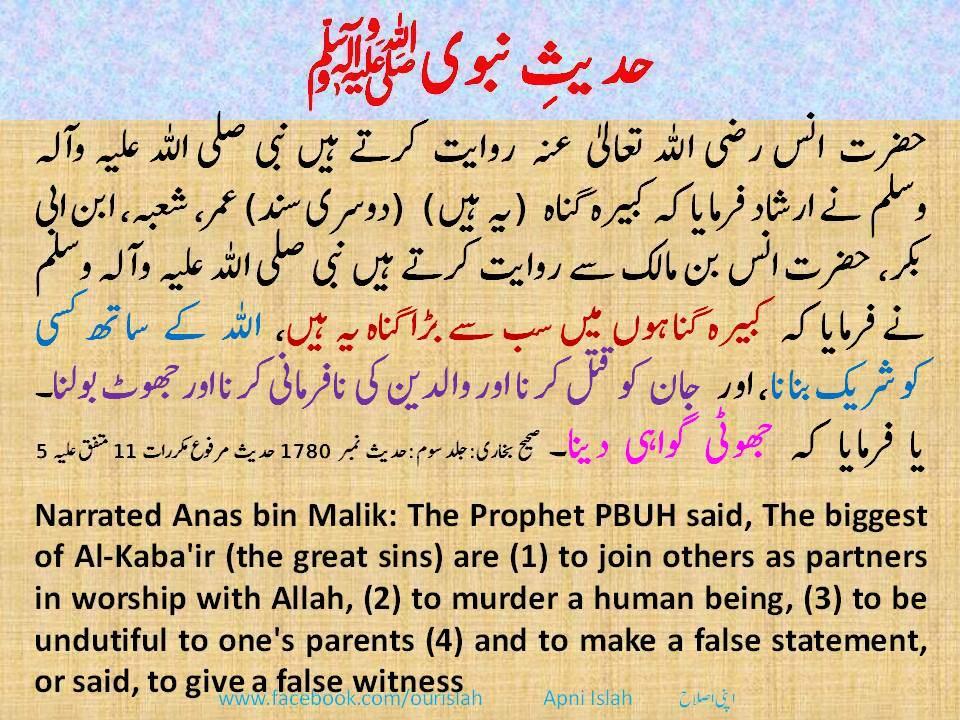 prophet muhammad quotes urdu quotesgram