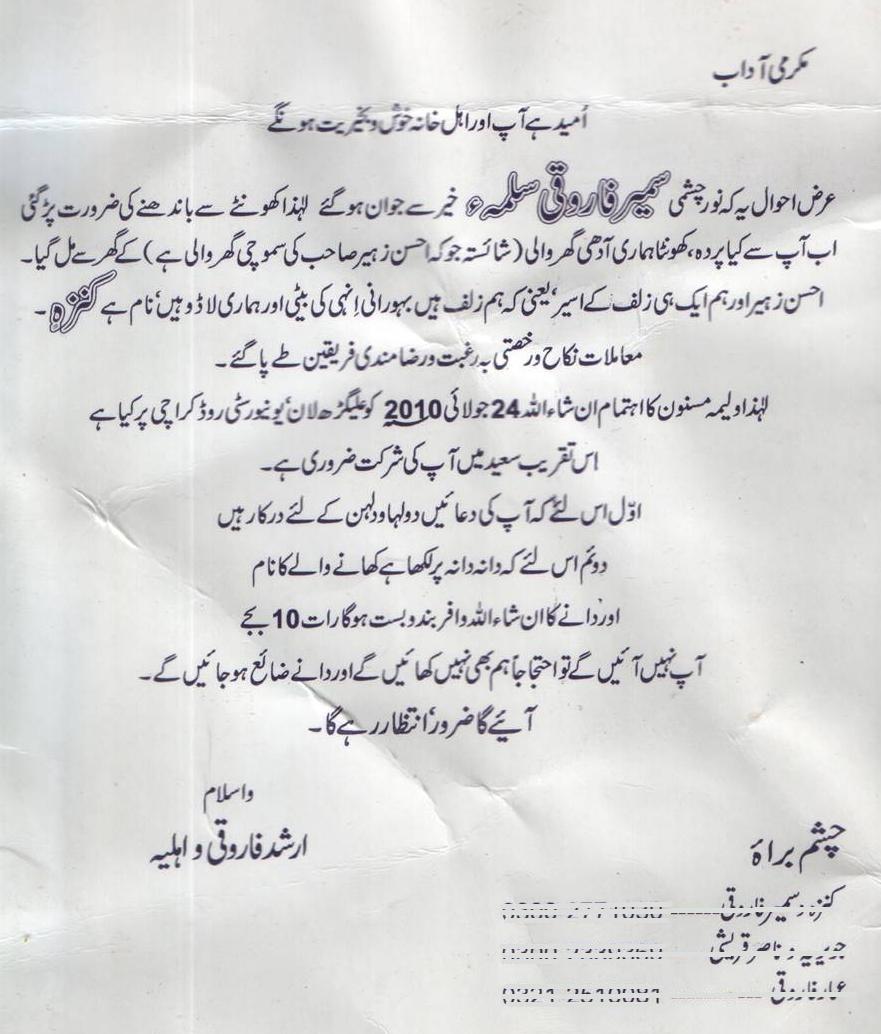 61 Free Invitation Card Urdu Printable Pdf Docx Download Zip