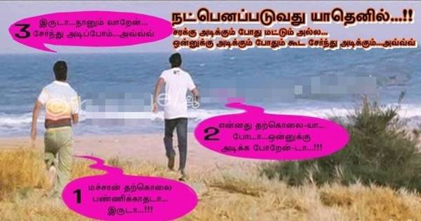 Funny Friendship Quotes In Tamil. QuotesGram