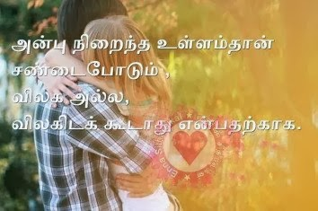 Sad Love Quotes Images Pictures In Tamil : 155170824-Free_Tamil_Quotes_Wallpapers_and_Tamil_Quotes_Backgrounds__2 ...