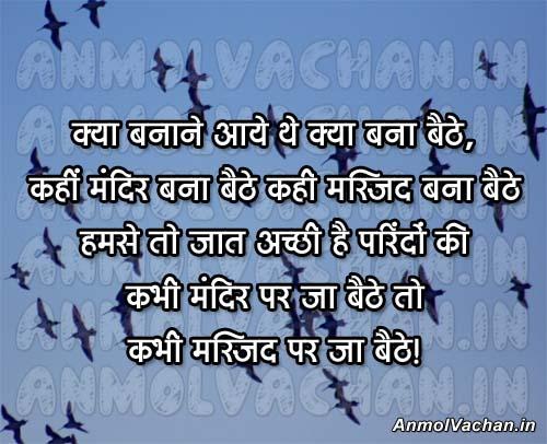 Hindu Religious Quotes. QuotesGram