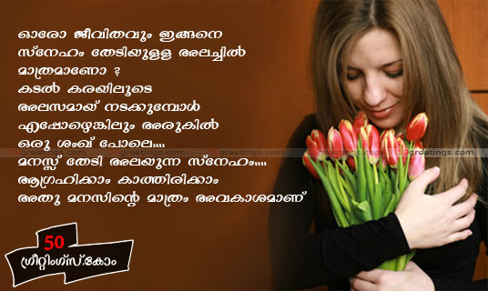 sad love quotes malayalam quotesgram