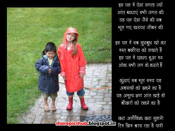essay for kids on rainy season