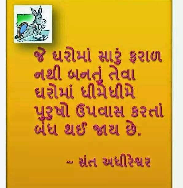 Marriage Quotes Gujarati: Gujarati Quotes Funny. QuotesGram