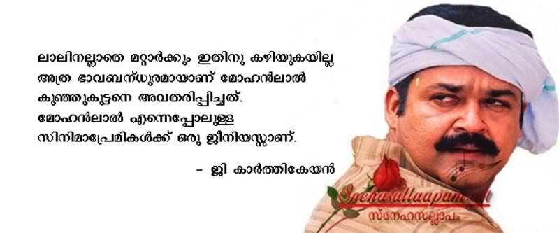 Malayalam Famous Film Quotes. QuotesGram