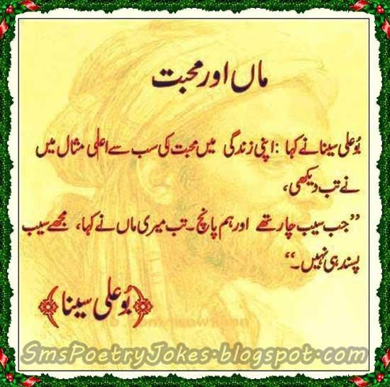 Mother Quotes From Daughter In Urdu Mother Quotes In Urdu....