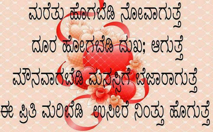 Love Wallpaper With Kannada : Kannada Love Quotes. QuotesGram