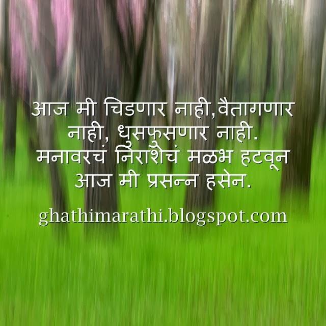 Marathi Quotes On Life. QuotesGram