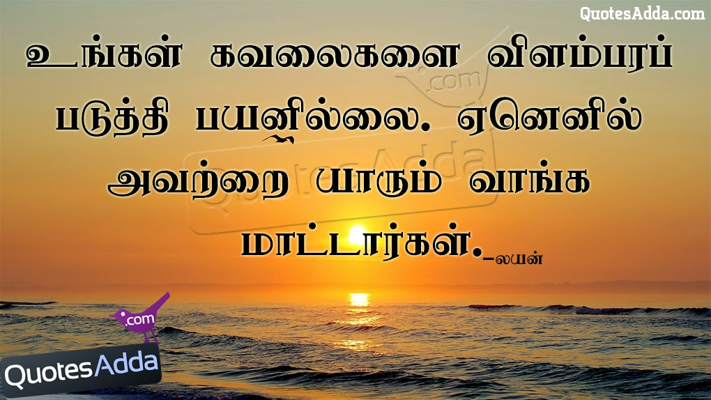 Tamil Quotes In Tamil Language. QuotesGram