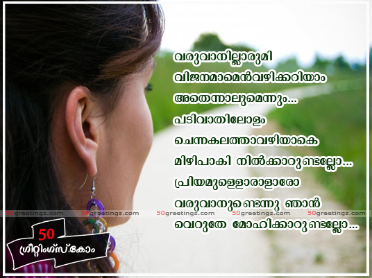 Sad Love Quotes Malayalam. QuotesGram