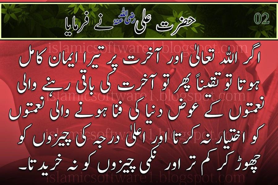 Quotes Of Hazrat Ali Golden Quotesgram