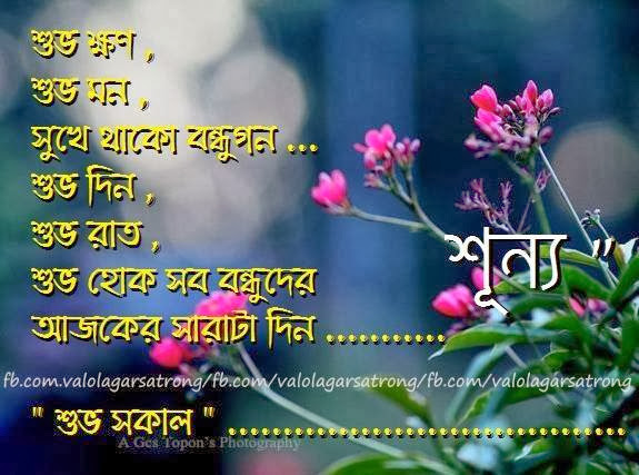 Friendship Quotes In Bangla Font : Bangla friendship quotes quotesgram