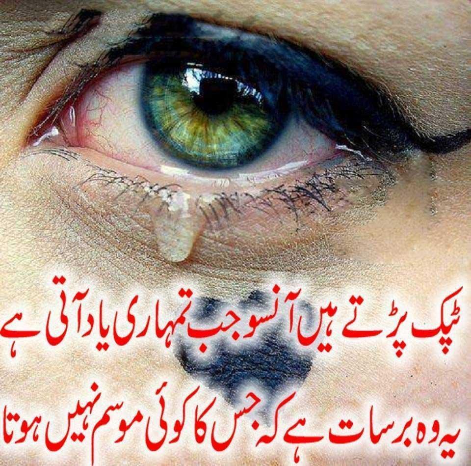 Quotes On Girls In Urdu. QuotesGram