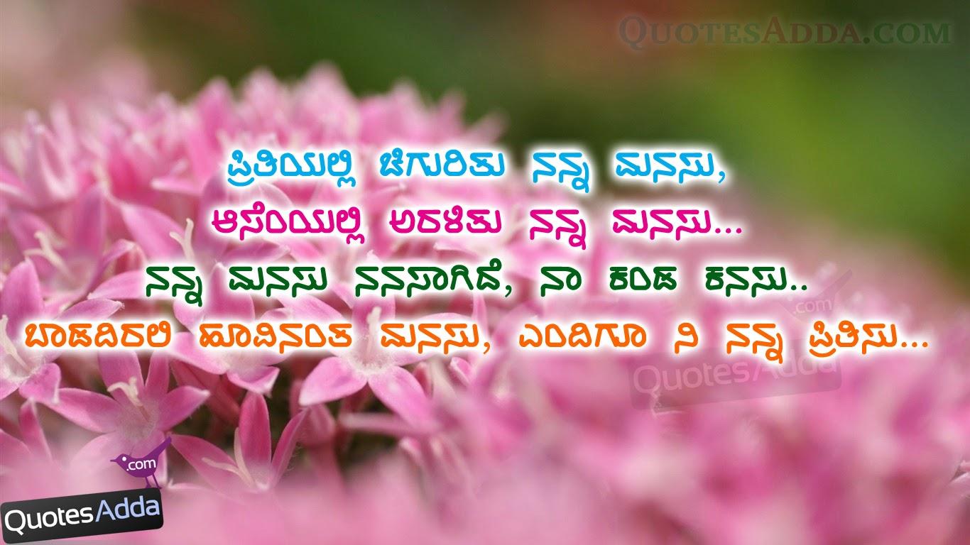 Kanada Funny Quotes Quotesgram Kannada kavanagalu kannada quotes kannada heart touching video kannada kavana best kavana #bestkavana. kanada funny quotes quotesgram