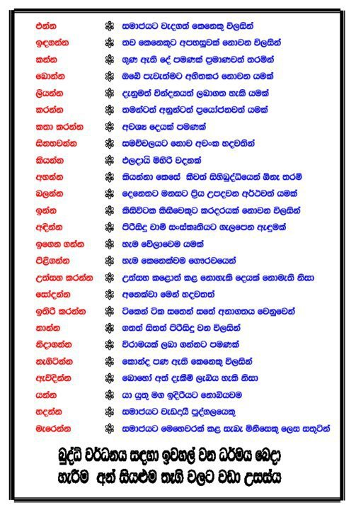 Sinhala Quotes About Girls Quotesgram Download in under 30 seconds. sinhala quotes about girls quotesgram