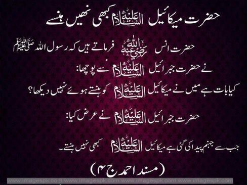 Golden urdu islamic quotes quotesgram - Wallpaper urdu poetry islamic ...
