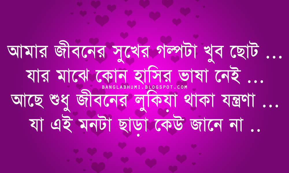 Bangla New Love Wallpaper : Bengali Love Quotes. QuotesGram