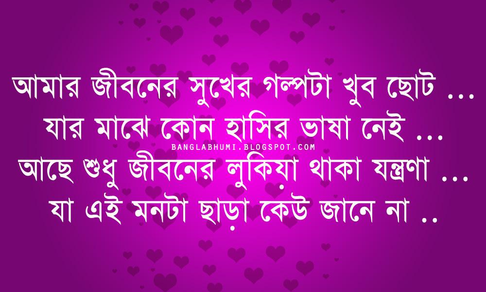 Sad Love Quotes And Sayings Quotesgram: Bengali Love Quotes. QuotesGram