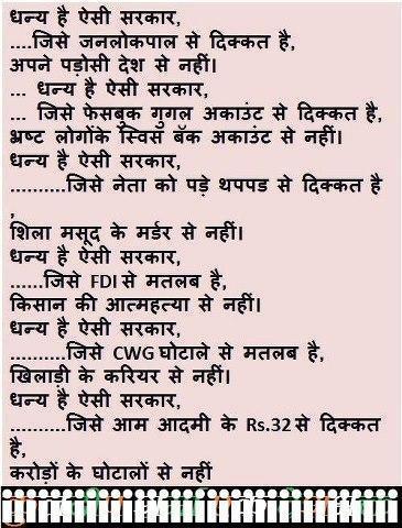 corruption essay in hindi language Essay on bhrashtachar in hindi hindi speech on corruption.