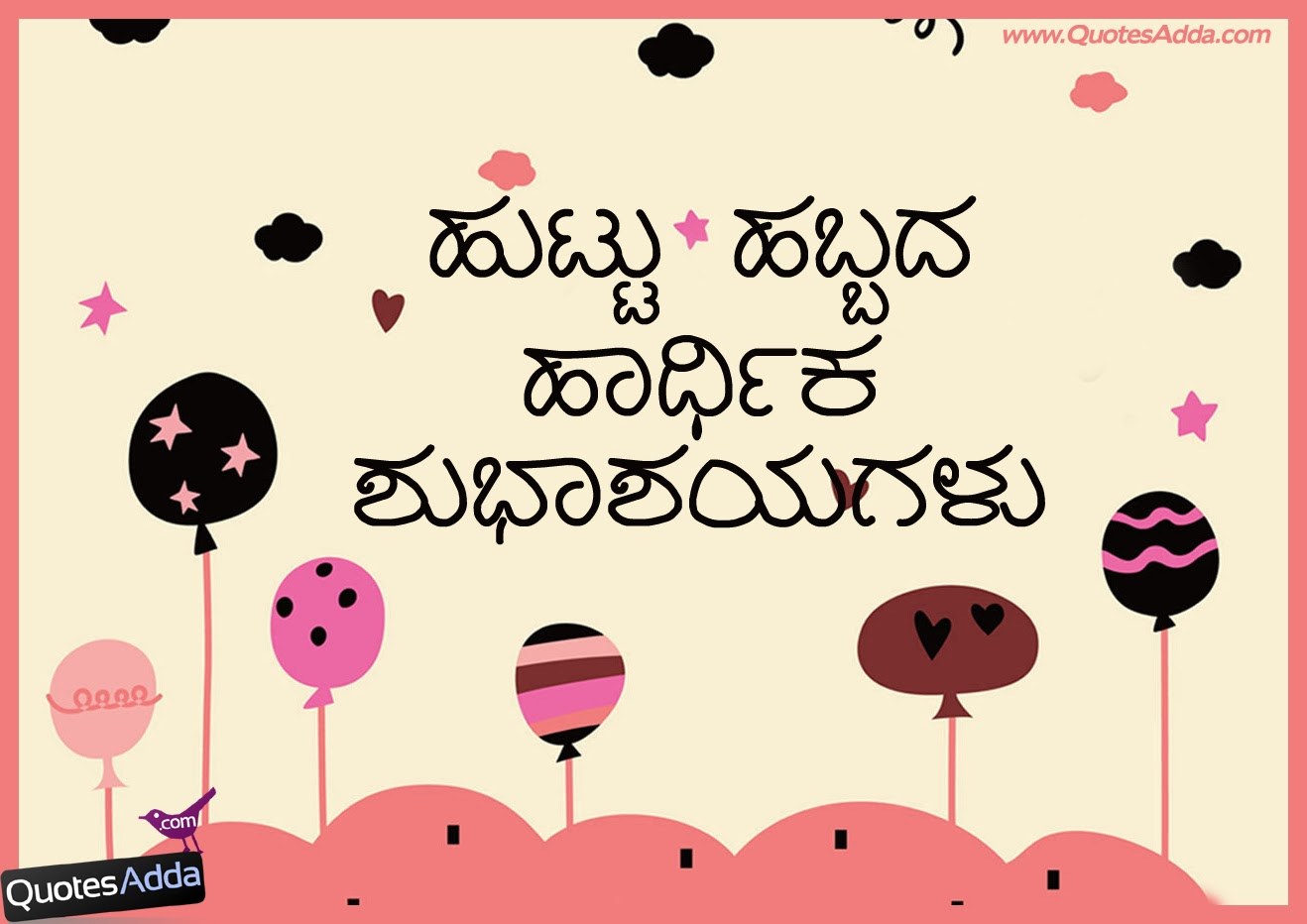 Spanish Birthday Quotes For A Friend Quotesgram Happy birthday wishes in kannada, sending the greetings has become the necessary & tradition these days and weather its boy or girls you need to wish them so we are providing the best happy birthday wishes in kannada, kannada is the language of indian state karnataka. spanish birthday quotes for a friend