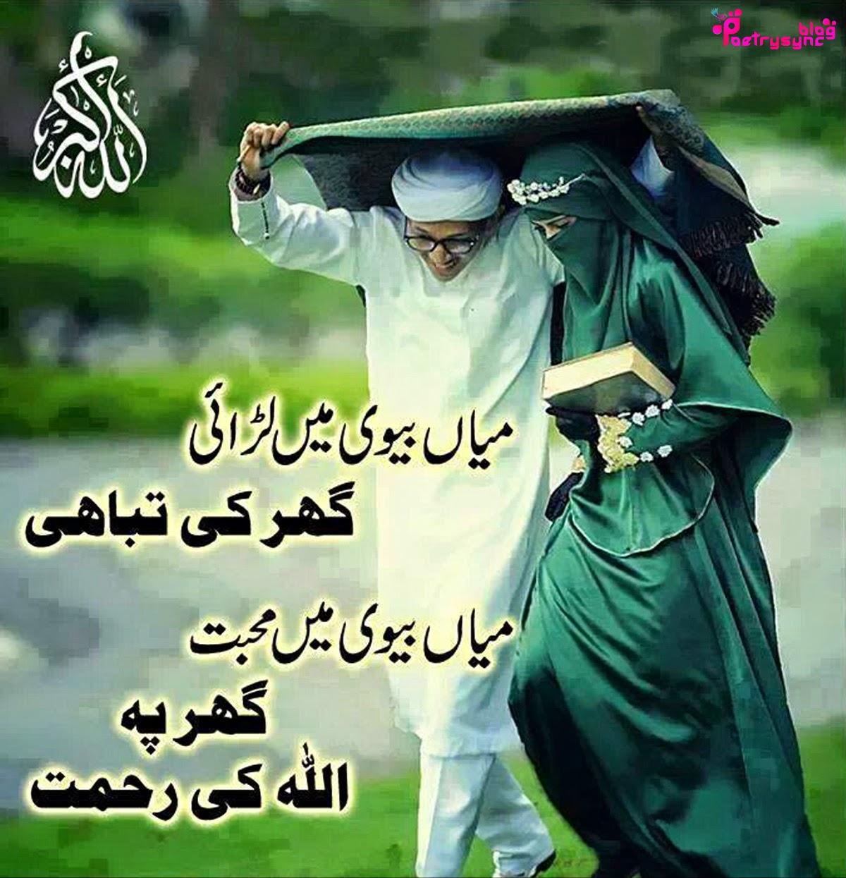 Urdu Quotes About Life. QuotesGram