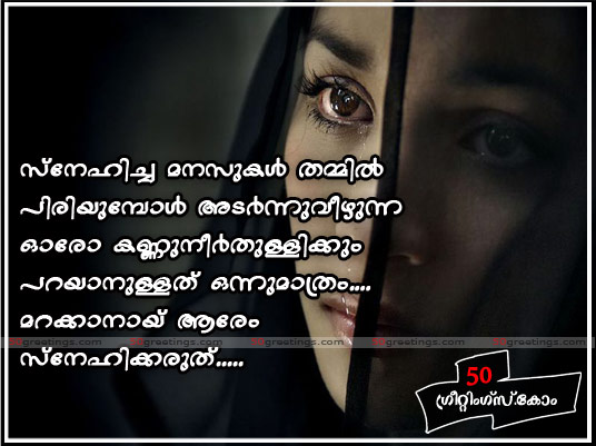 Sad Love Quotes And Sayings Quotesgram: Sad Love Quotes Malayalam. QuotesGram
