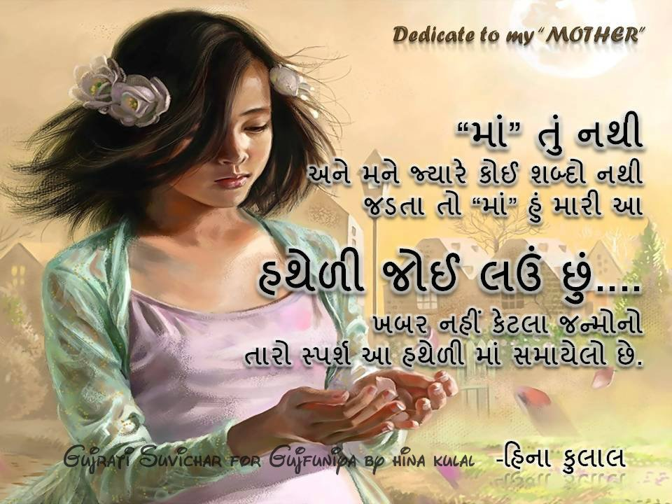 essay on mothers love in gujarati