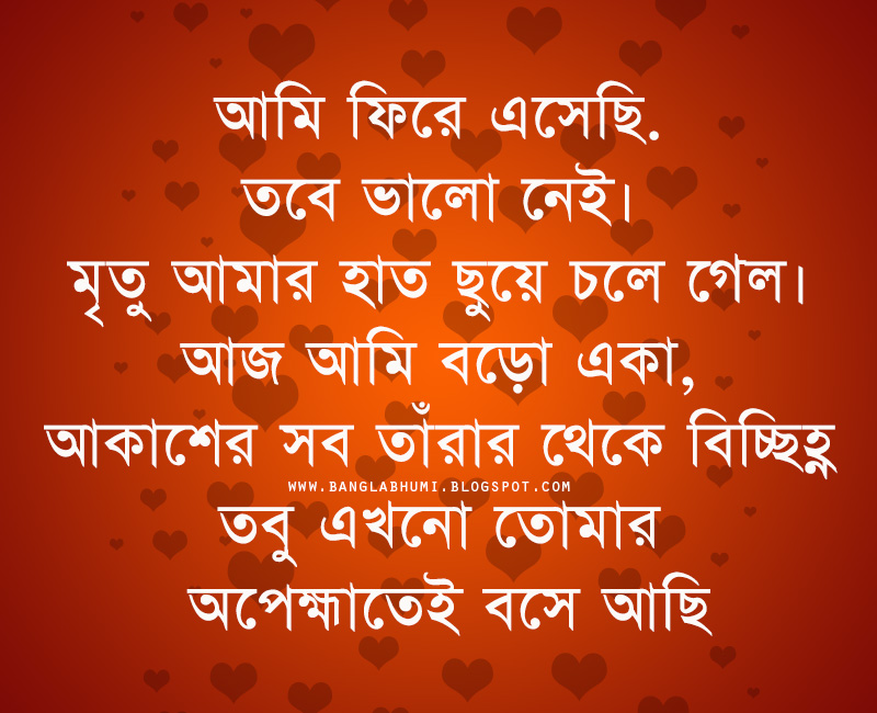 Bangla Writing Love Wallpaper : Bangla Sad Love Quotes. QuotesGram