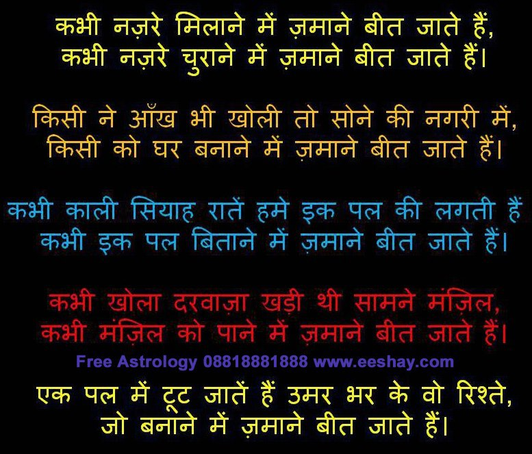 Famous Quotes In Hindi. QuotesGram