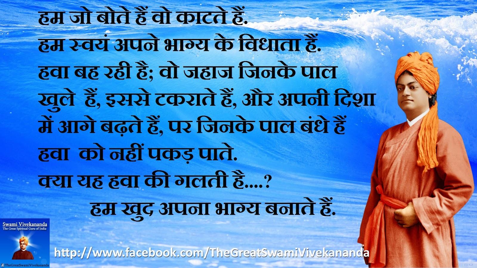 Swami Vivekananda Quotes. QuotesGram