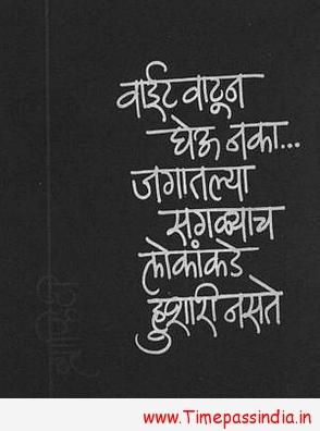 Marathi Quotes Wallpaper Quotesgram