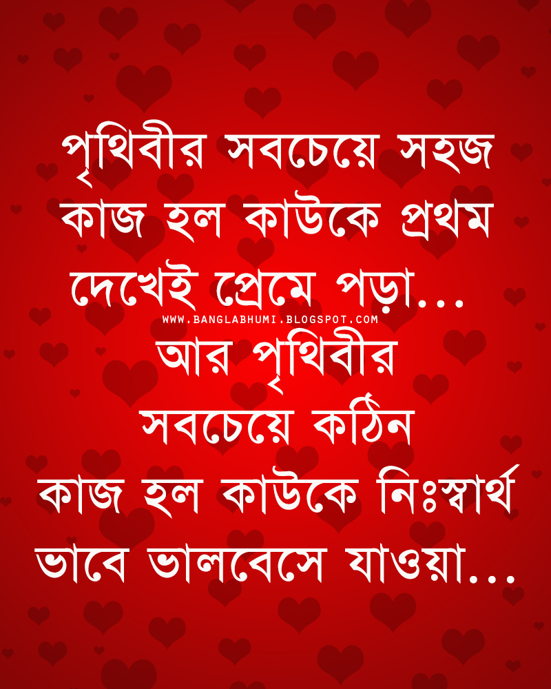 Bangla Romantic Quotes In Bangla. QuotesGram