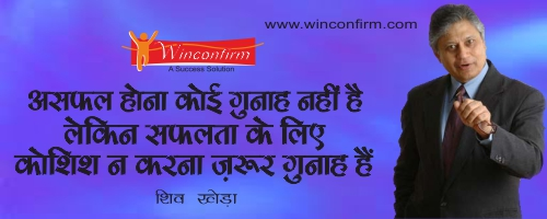 shiv khera quotes in hindi quotesgram
