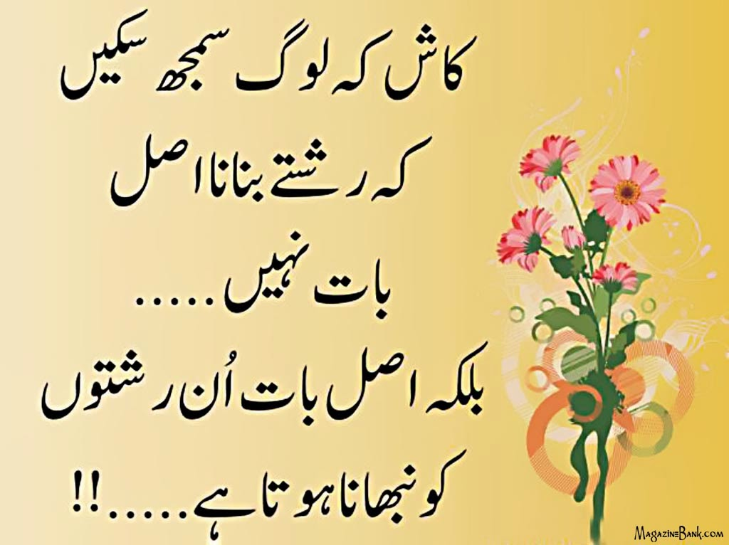 Love Quotes In Urdu English. QuotesGram