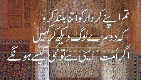 best islamic quotes in urdu about life quotesgram
