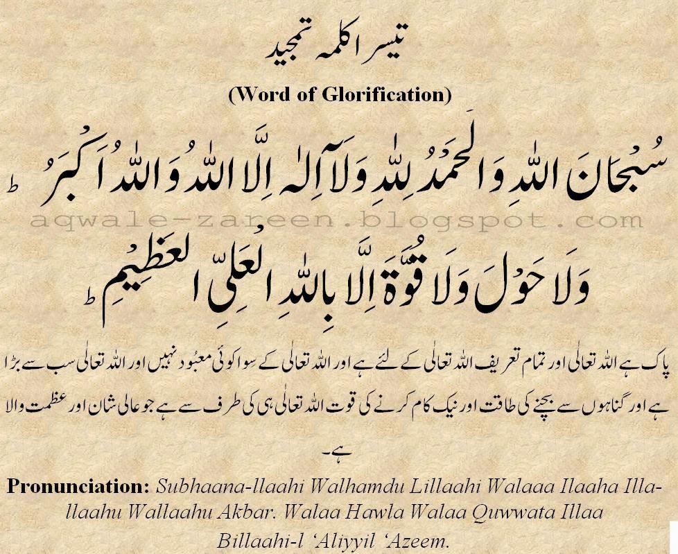 Golden Urdu Islamic Quotes Quotesgram