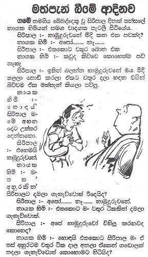 Sinhala Quotes About Dad Quotesgram