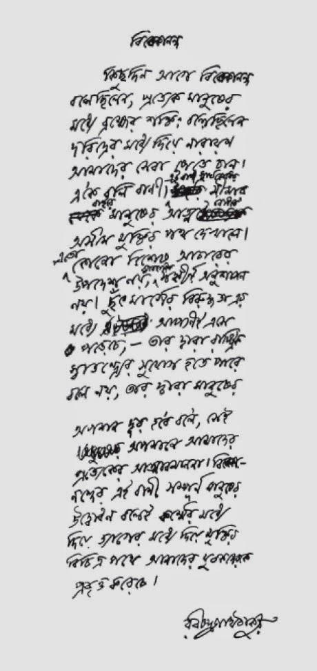 Letters Of Swami Vivekananda Pdf