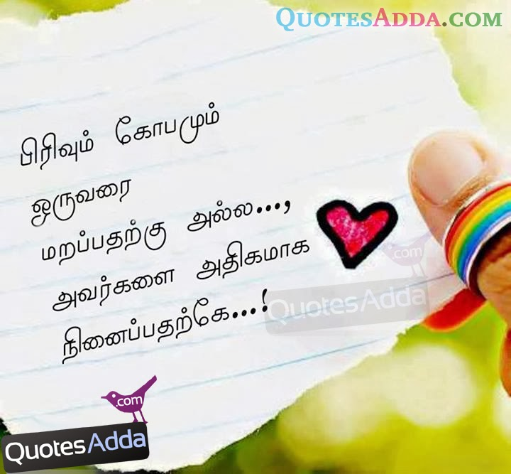 Love Sad Feeling Quotes In Tamil – Tamil Kavithaigal