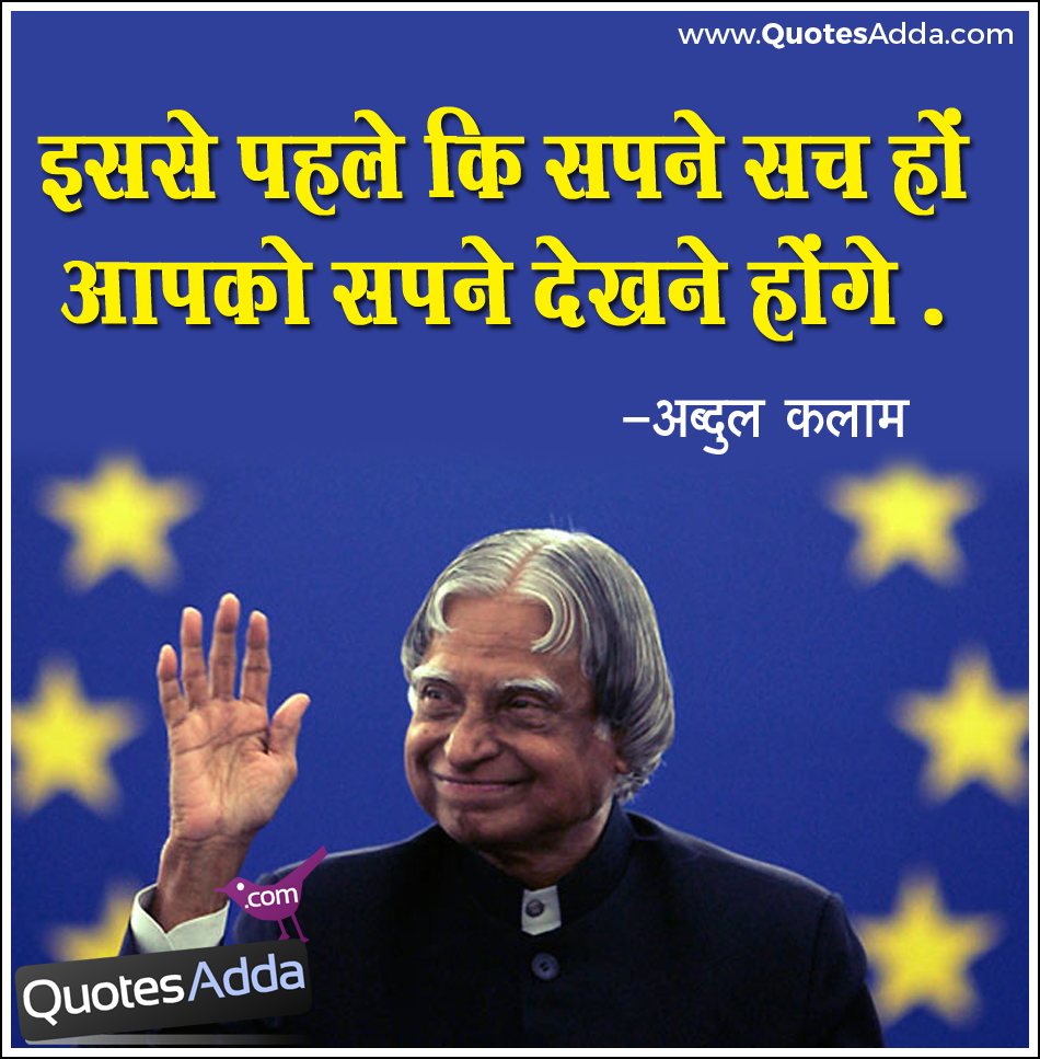 Image Result For Inspirational Quotes For Students By Abdul Kalam