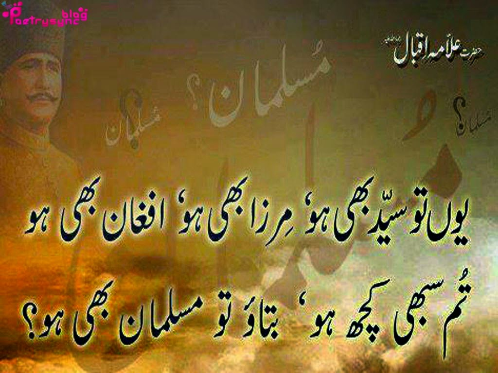 Allama Iqbal Quotes. QuotesGram