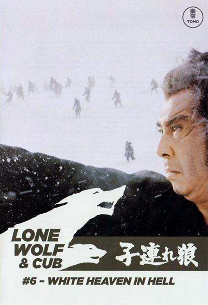 Lone Wolf Quotes 14